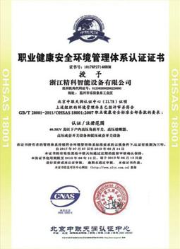 职业健康安全环境管理体系认证证书